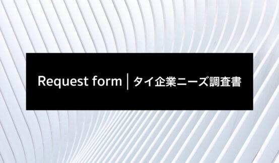 保護中: Request form|タイ企業ニーズ調査書のサムネイル