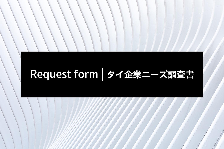 保護中: Request form タイ企業ニーズ調査書のメイン画像