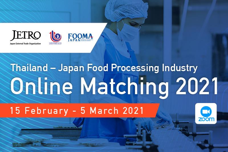 【商談会参加バイヤー募集案内】日本貿易振興機構(ジェトロ)主催 「Thailand – Japan Food Processing Industry Online Matching 2021」のメイン画像