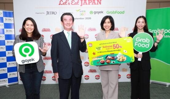 JETRO จัดงานแถลงข่าวโครงการ แคมเปญ Let's eat JAPAN อาหารญี่ปุ่น! ยิ่งทานยิ่งสนุก! ยิ่งทานยิ่งอร่อย!のサムネイル