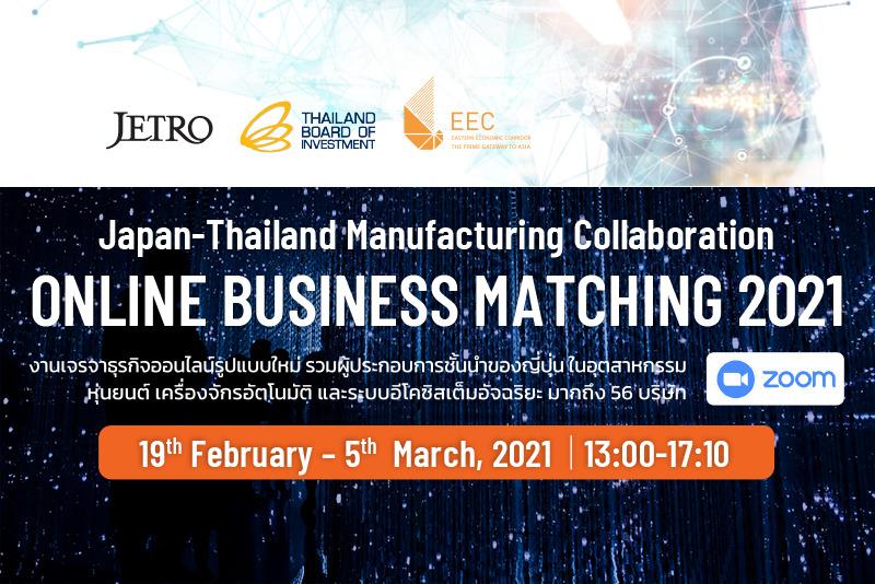 【商談会参加バイヤー募集案内】日本貿易振興機構(ジェトロ)主催「Japan-Thailand Manufacturing Collaboration Online Business Matching 2021」のメイン画像