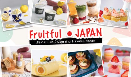 เจโทร กรุงเทพฯ ร่วมกับคาเฟ่และร้านขนมแบรนด์ดัง จัดแคมเปญ Fruitful Japan สร้างสรรค์ขนมและเครืื่องดื่มจากผลไม้ญี่ปุ่นのサムネイル