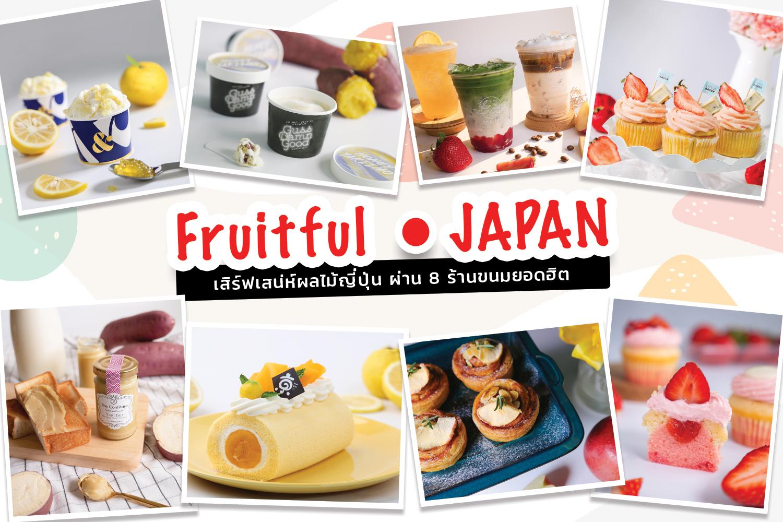 เจโทร กรุงเทพฯ ร่วมกับคาเฟ่และร้านขนมแบรนด์ดัง จัดแคมเปญ Fruitful Japan สร้างสรรค์ขนมและเครืื่องดื่มจากผลไม้ญี่ปุ่นのメイン画像