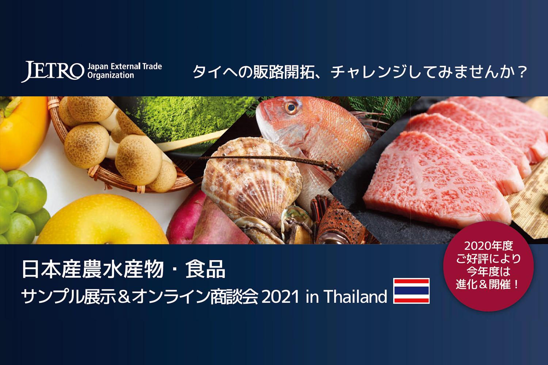 【商談会出品者募集中】タイ側バイヤーに向けた、日本産食品との新しい出会いをサポート(JETRO食品商談会)のメイン画像