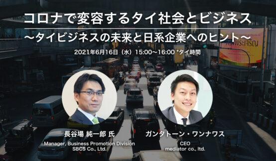 【6月16日オンラインセミナー開催】コロナで変容するタイ社会とビジネス~タイビジネスの未来と日系企業へのヒント~のサムネイル