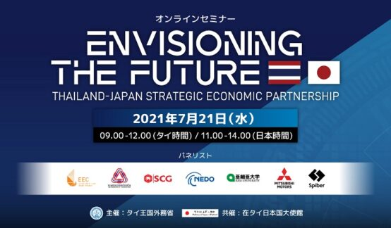 [21 July] Online Seminar | Envisioning the Future : Thailand-Japan Strategic Economic Partnershipのサムネイル