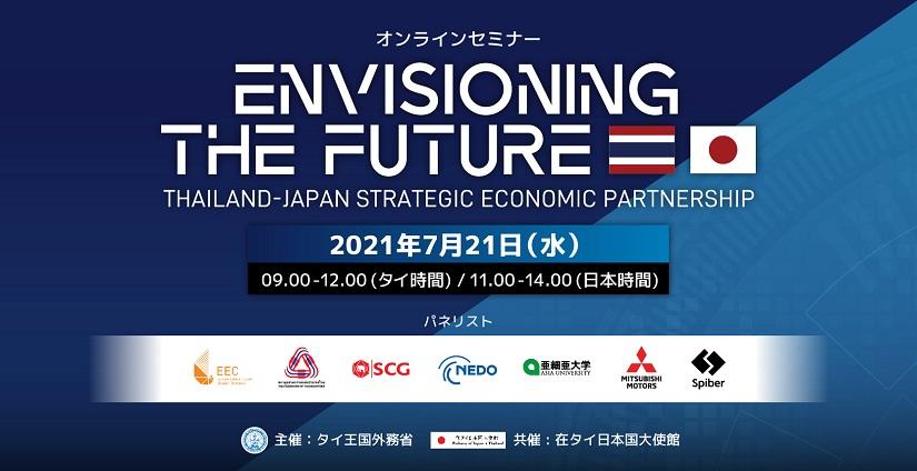 [21st July] Online Seminar | Envisioning the Future : Thailand-Japan Strategic Economic Partnershipのメイン画像