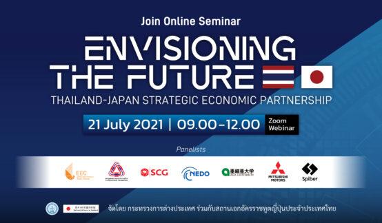 """สัมมนาออนไลน์เชิงวิชาการ """"Envisioning the Future : Thailand-Japan Strategic Economic Partnership"""" มองอนาคตหุ้นส่วนยุทธศาสตร์เชิงเศรษฐกิจไทย – ญี่ปุ่นのサムネイル"""
