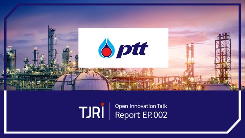 【Open Innovation Talk Report EP.002】石油化学企業の最大手が求める、未来のエネルギーとは 〜PTT〜のメイン画像