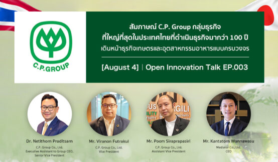 [Aug 4] Open Innovation Talk EP.003 | Charoen Pokphand Group Co., Ltd.のサムネイル
