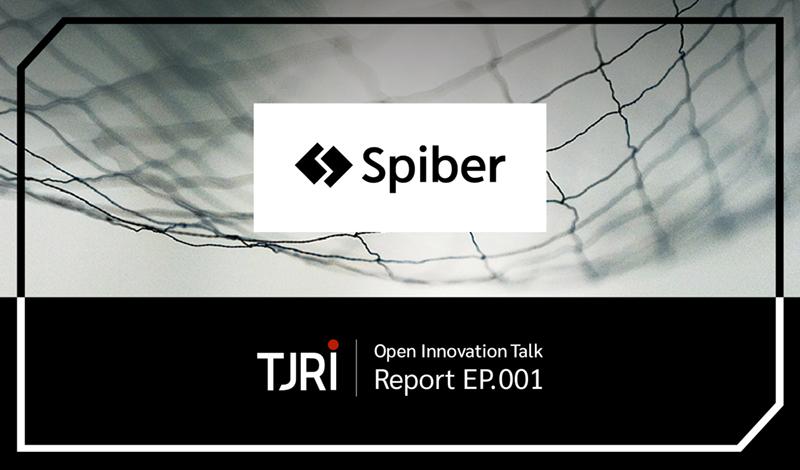 【Open Innovation Talk Report EP.001】日タイの最先端技術を深掘り 〜Spiber (Thailand)〜のメイン画像