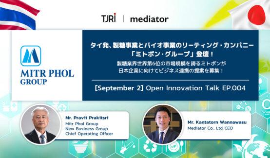 [Sep 2] Open Innovation Talk EP.004 | Mitr Phol Group *オンラインセミナーのサムネイル
