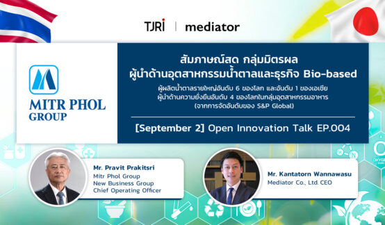 [Sep 2] Open Innovation Talk EP.004 | Mitr Phol Groupのサムネイル