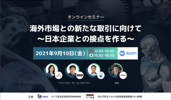【中小機構・タイ工業省共催セミナー】海外市場との新たな取引に向けて~日本企業との接点を作る~のサムネイル