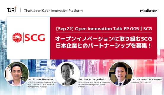 [Sep 22] Open Innovation Talk EP.005 | SCG *オンラインセミナーのサムネイル