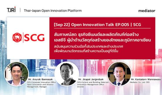 [Sep 22] Open Innovation Talk EP.005 | SCGのサムネイル