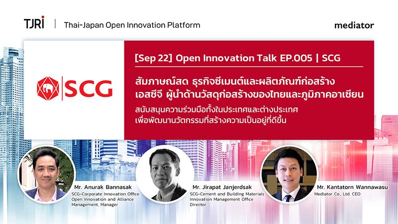 [Sep 22] Open Innovation Talk EP.005 | SCGのメイン画像